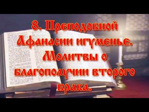 8. Преподобной Афанасии игуменье. Молитвы о благополучии второго брака.