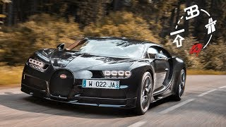 Bugatti Chiron: What It
