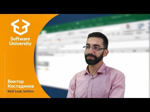 Microsoft Excel Advanced - декември 2020
