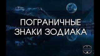 Рыбы знак зодиака даты с какого числа по какое