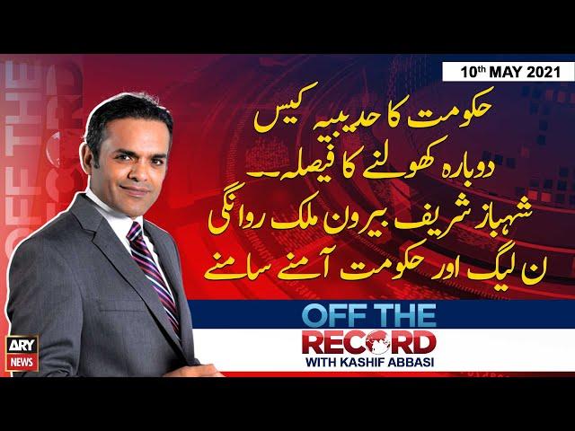 off the Record Kashif Abbasi ARY News 10 May 2021