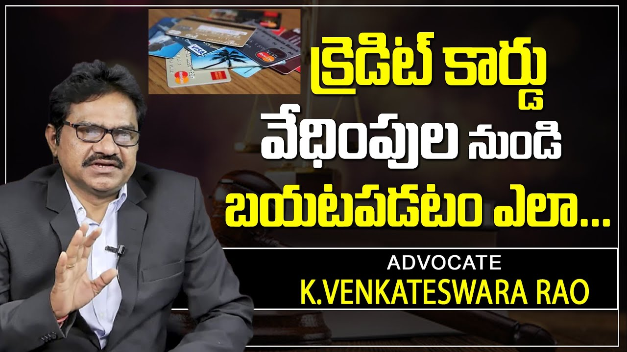 Advocate Venkateswara rao About Credit Cards Harassment | Credit Cards Problems | SumanTV Legal thumbnail