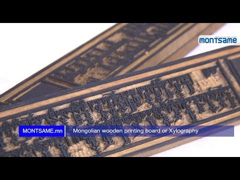 Mongolian wooden printing board or Xylography
