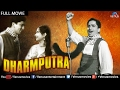 Dharamputra Full Movie | Shashi Kapoor Movies | Mala Sinha | Bollywood Hindi Classic Movies