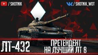 ЛТ-432 - НОВАЯ Т-100ЛТ НА 8 УРОВНЕ, ИМБА??