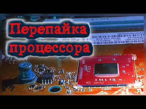 Ремонт ноутбука HP.  HP 15-r050sr  LA-A994P  диагностика soc, замена процессора sr1sj