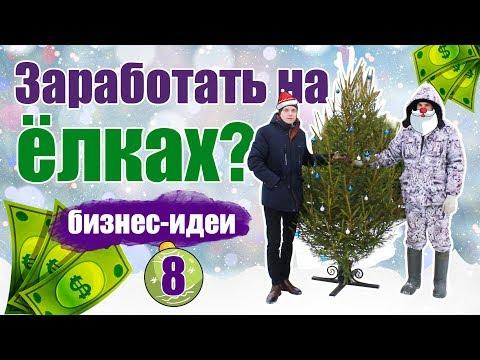 Продажа елок на новый год, как бизнес. Бизнес идеи.