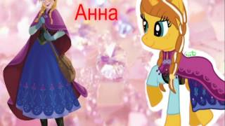 Принцессы в виде Пони