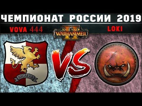 Чемпионат России по Total War: WARHAMMER 2 2019. Группа G. Империя vs Орки