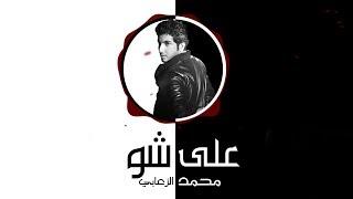 محمد الزعابي - على شو (النسخة الأصلية)