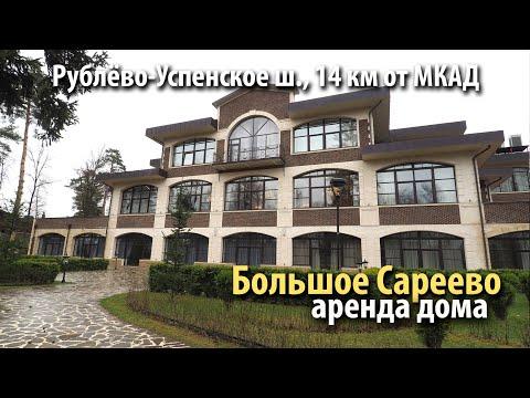 Сдается коттедж в д. Большое Сареево