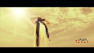 Aayiramkaatham without music Re-creating of TAWAF   Anas Alappuzha