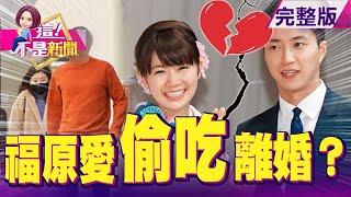 【這!不是新聞】震驚!「福原愛爆不倫」1月已提離婚 外遇高大帥男全被拍!