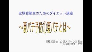 宝塚受験生のダイエット講座〜夏バテ予防①夏バテとは〜のサムネイル