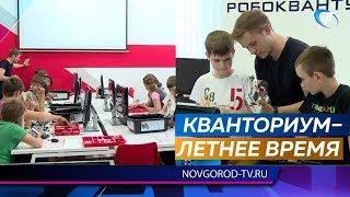 В Новгородском кванториуме идут инженерные каникулы