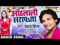 ओठलाली सरापSता ~ Hit Bhojuri Song 2018 ~ Pankaj Pritam Song ~ Othlali Sarapata ~ Team Film Song video download