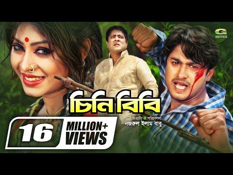 Chini Bibi   Full Movie   Joy Chowdhury   Misty Jannat   Amit Hasan   Bangla Hit Movie