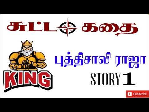 புத்திசாலி ராஜா கதை || brilliant king || sutta kadhai 1 ||