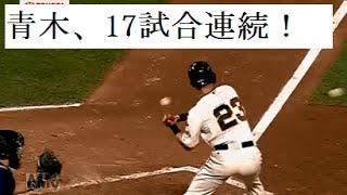 【MLB】青木、日本人タイ記録
