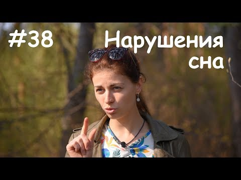 , title : '#38 Нарушения сна // Психология Что?'