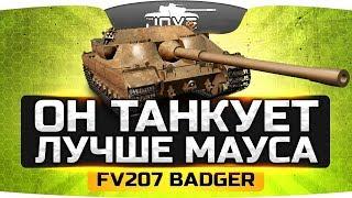 Новая Имба Танкует Лучше Мауса ● FV217 Badger