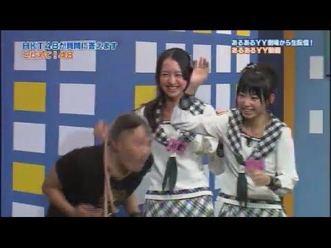 HKT48のバラエティーの原点!? あ...