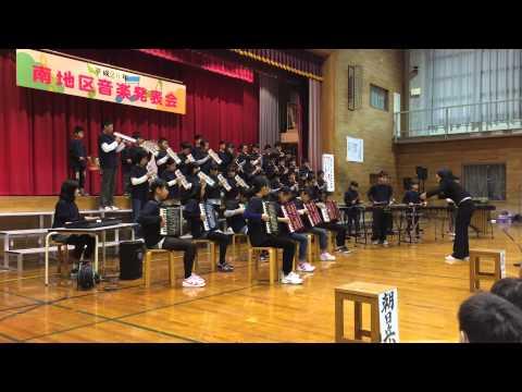 H26年度氷見市南地区音楽発表会 宮田小学校合奏【小さな恋のうた】