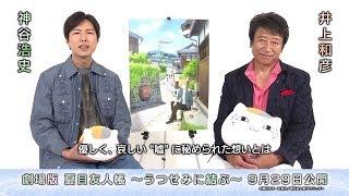 神谷浩史&井上和彦のメッセージも「劇場版夏目友人帳~うつせみに結ぶ~」予告編