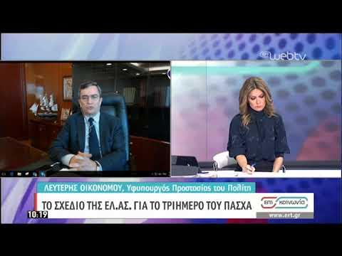Ο Υφυπουργός Προστασίας του Πολίτη Λ.οικονόμου στην ΕΡΤ | 17/04/2020 | ΕΡΤ