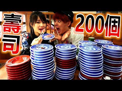 超級大胃王挑戰吃200個壽司!吃的太快連店員都投降了!?