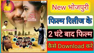 Bhujpori New Movie Kaise Download Kre How To Download Latest