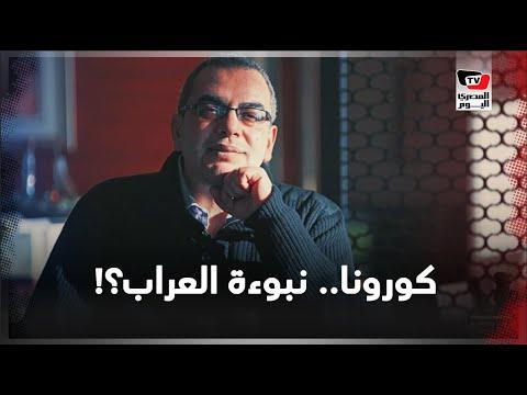 «فيروس سينتشر في العالم يسمى كورونا».. كيف تنبأ أحمد خالد توفيق بالمرض في 2014؟