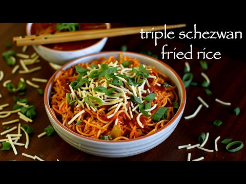 schezwan rice recipe | triple schezwan fried rice | triple schezwan rice