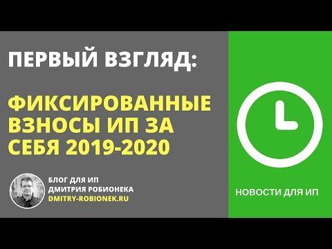 Первый взгляд: Фиксированные взносы за себя 2019-2020