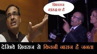 जनता ने खुलकर बताए Shivraj Singh Chouhan से नाराजगी के कारण