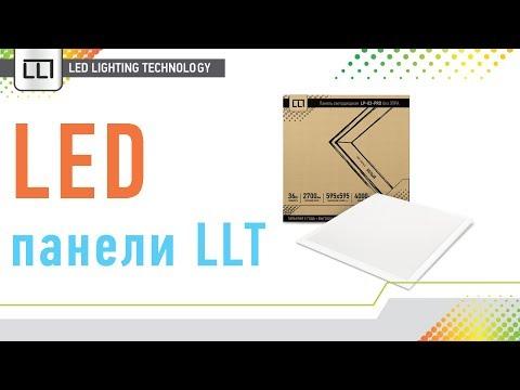 Светодиодные LED панели производства LLT