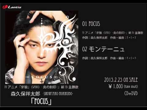 森久保祥太郎の新曲「FOCUS」とカップリング曲の音源解禁