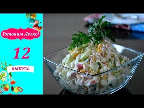 Салат с капустой, огурцом и кукурузой