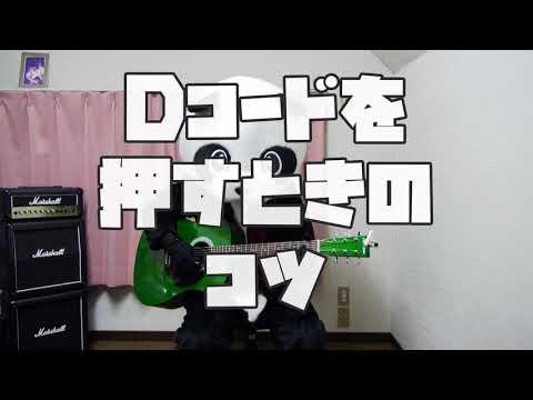 【フェイフェイのパンダでもわかるギター講座】コードの弾き方D編