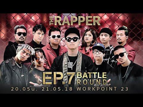 THE RAPPER (รายการเก่า) | EP.07| 21 พฤษภาคม 2561 Full EP