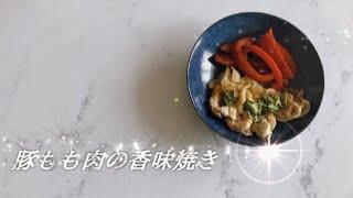 宝塚受験生の疲労回復レシピ〜豚もも肉の香味焼き〜のサムネイル