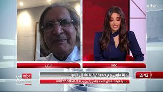 عثمان العمير يقول لـ MBC تعقيباً على الاتفاق مع