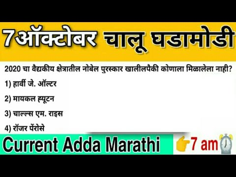 7th October 2020 || Current Affairs 2020 || चालू घडामोडी २०२० || Lecture no.#103