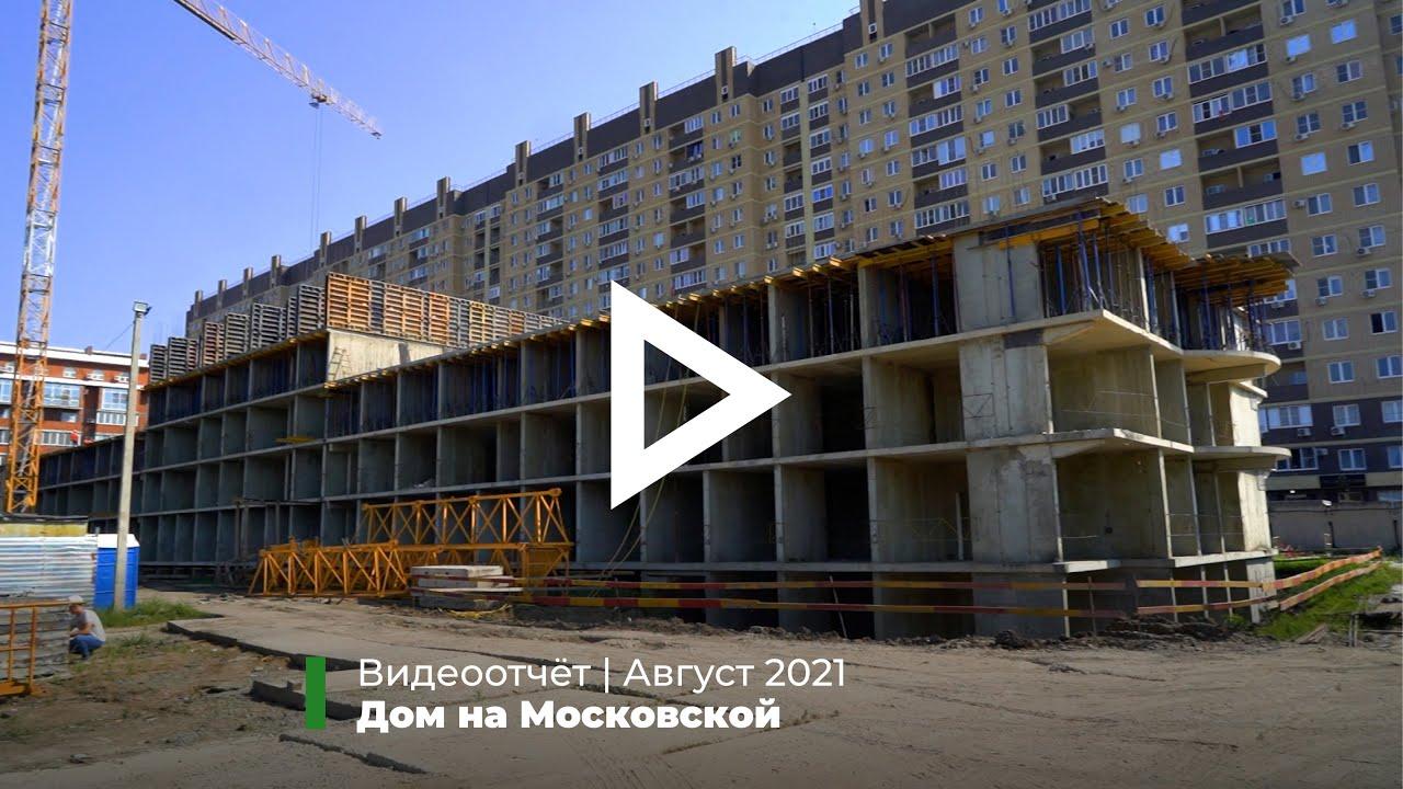 Видео ЖК Дом на Московской