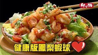 【御守鍋】媽媽鍋-健康版鳳梨蝦球