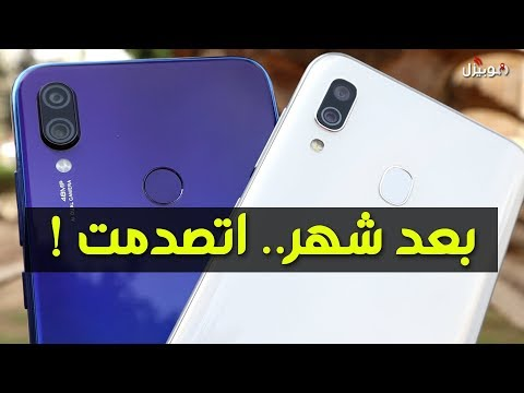 Samsung A30 vs Xiaomi Note 7 | مقارنة بعد استخدام شهر كامل !