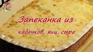 Запеканка из кабачков, яиц, сыра. Просто, вкусно, недорого.
