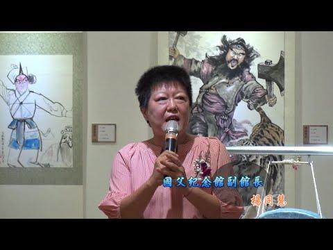 台灣戲曲學院開幕式 國父紀念館副館長 楊同慧