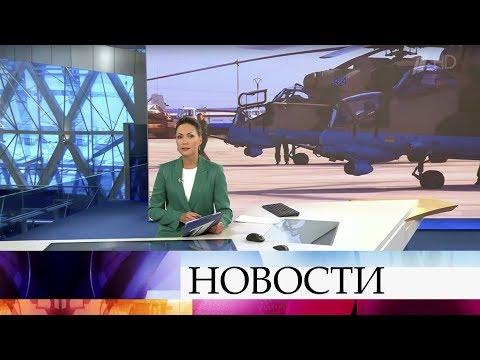 Выпуск новостей в 12:00 от 14.11.2019 видео