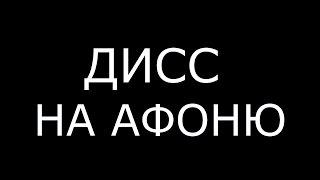 Дисс на Афоню (#АФОНЯГРЕБЕНЬ)